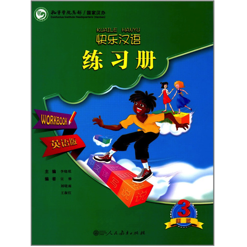 Happy Chinese (KuaiLe HanYu) Workbook3 English Version for 11-16 Years Old Students of Primary and Junior Middle School rene kratz fester biology workbook for dummies