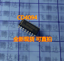100pcs/lot CD4094BM SOP16 CD4094BM96 SOP CD4094 SMD new and original IC 5pcs mc3486dr sop16 mc3486 sop smd new and original ic free shipping