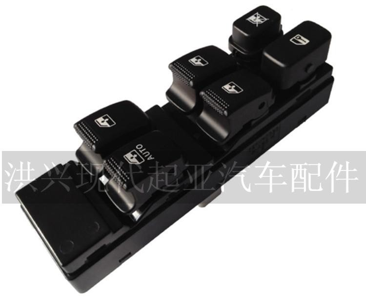 Hyundai Old Sonata Lift Switch Glass Lifting Electric Button Front Left - Perfect Auto Parts store