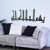 Gratis Verzending Schoffel koop vinyl islamitische sticker moslim wall art arabisch