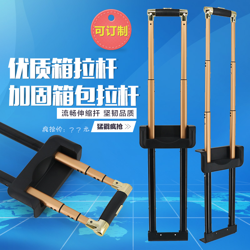 Telescopic Suitcase Luggage Bag Parts Trolley/Handles Suitcases Replacement Telescopic Rods Luggage Handle Repair Accessories replacement telescopic suitcase luggage handle luggage parts handle rod handles for suitcases g013