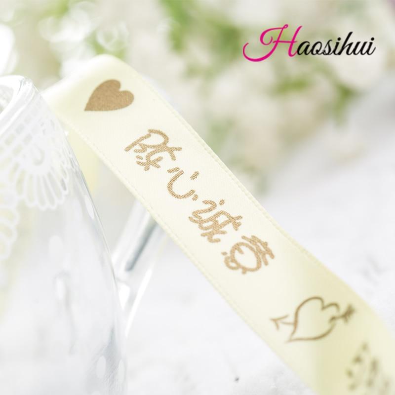 Karyncn gift Custom Logo DIY satin ribbon Weddind & Personalized packing and marriage customize logo