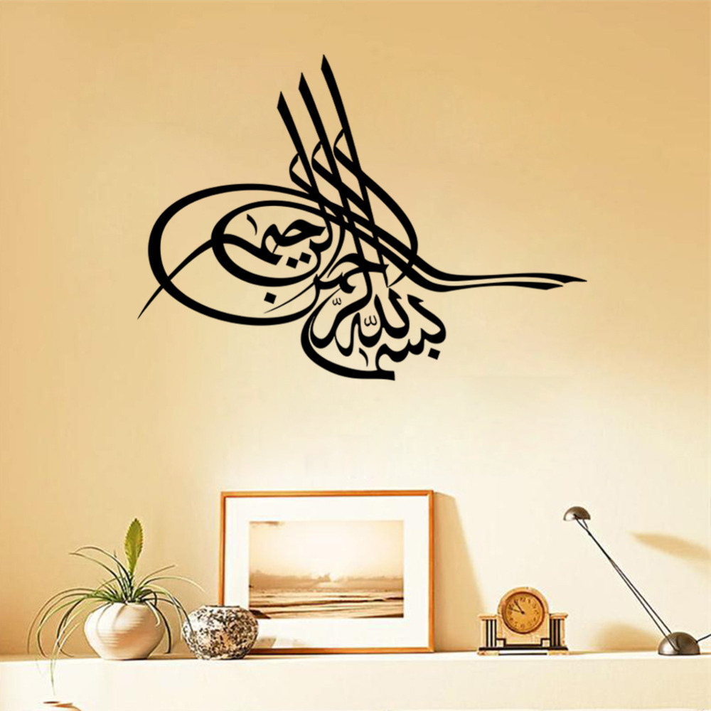 Islamic Art Moon Star Pattern Muslin wall decor decal home vinyl ...
