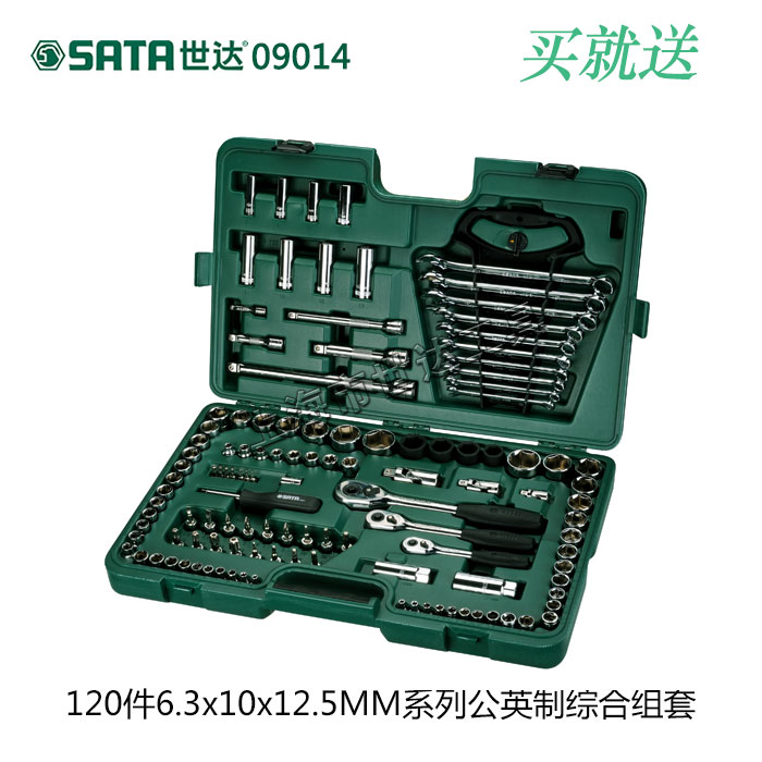 2016 hand tool  Set SATA professional 120pc. wrenches tool set with tool box waranty for 5 years