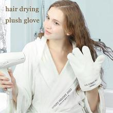 White Gloves Hair Dry Fast Drying Gloves Quick Hair-drying Soft Plush Hair Care Tool Accessory Water Absorb Gloves X30