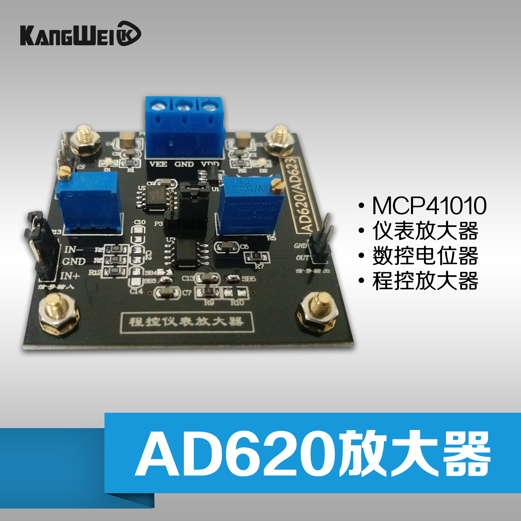 Instrument amplifier, AD620 voltage amplifier, NC potentiometer, MCP41050 differential amplifier module