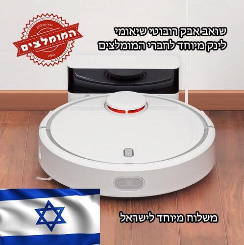 ¡3 años de garantía! Robótico XIAOMI aspiradora MI2 aspiradora XIAOMI Roborock mojado limpiando App Control (libre de impuestos a ISRAEL)