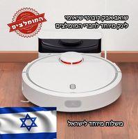 3 years warranty ! XIAOMI robotic vacuum cleaner,MI2 vacuum cleaner XIAOMI Roborock Wet Mopping App Control (FREE TAX TO ISRAEL)