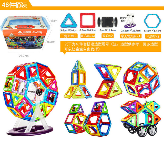 Educational toys magic magnetic slice of assembled magnetic health constitutive pills toys wisdom vientiane magicube 64 PCS