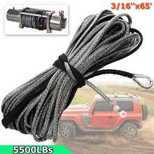 3/16″ x 50′ Synthetic Fiber Winch Line Cable Rope 5500 LBs Sheath ATV UTV Offorad 5mm*19.5m Gray Synthetic