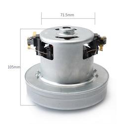 220V 1200W vacuum cleaner motor Large Power For Media QW12T-606 QW12T-607 QW12T-608 Vacuum Cleaner parts motor replacement