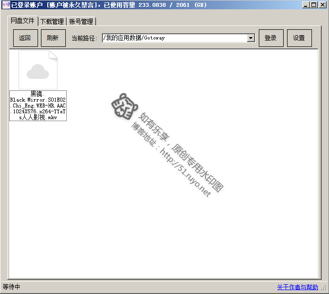 C#开源直连下载百度网盘
