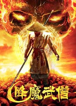 《降魔武僧》2018年中国大陆电影在线观看