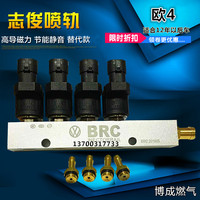 LPG CNG kits for Taxi BRC replacement Injector rail air nozzle 3Ohms CNG car natural gas modified Injector rail