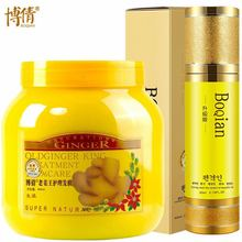 BOQIAN Ginger Hair Mask Treatment +Disposable Hair Care Essential Oils Moisturizing Nourishing Damaged Repair Soft Conditioner