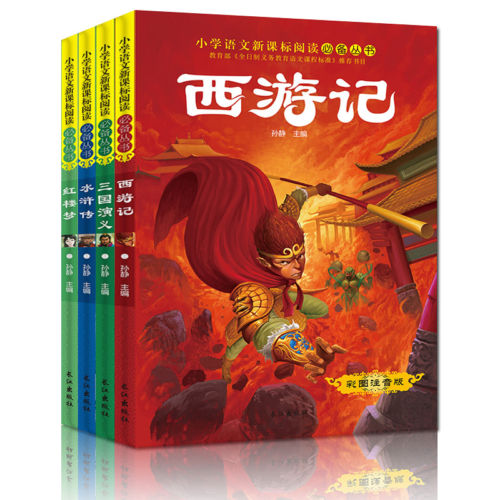 Chinese Four Masterpieces Mandarin Bedtime Books Chinese Pinyin Picture Book