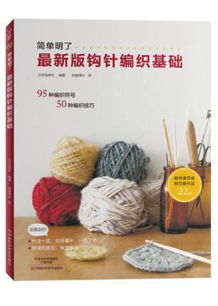 New Crochet Hook Knitting Pattern Book By Characteristics Of Knitting And Detailed Crocheting Method Book In Chinese