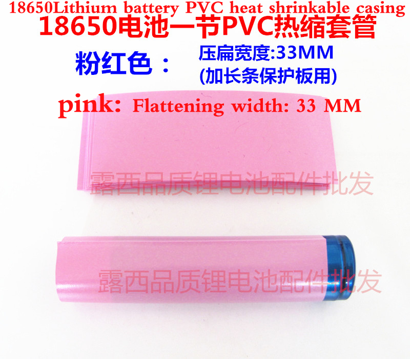 Купить с кэшбэком 100pcs/lot 18650 Battery A Battery Jacket Of Pvc Heat Shrinkable Tube Heat Shrinkable Film Shrink Film 32mm Battery Casing