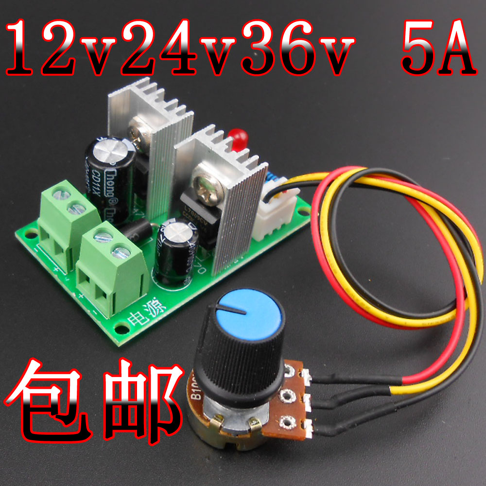 PWM pulse width DC motor speed controller 12v24v36v stepless electronic speed regulating switch motor controller