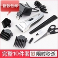 free shipping 10 parts Electric separateth knife hair clipper hair clipper child hair clipper adult haircut tool