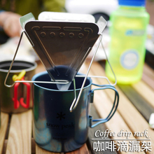 Outdoor camping coffee drip stand 304 stainless steel foldable portable coffee stove / cup filter