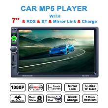 2 Din Coche Mp5 7 pulgadas Táctil Pantalla 1080HD Bluetooth Del Coche Reproductor de Radio Estéreo FM/MP4/USB/AUX Del Coche de visión trasera apoyo cámara