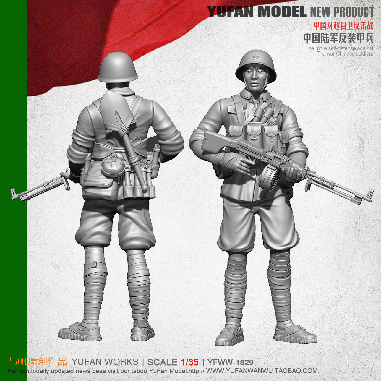 1/35 79 To Vietnam Chinese Army Machine Gunner YFWW-1829 image