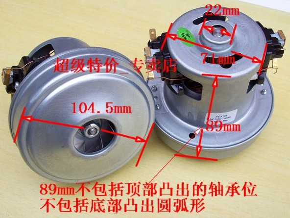 220V quality 105mm bottom diameter small vacuum cleaner motor 1200w thru flow motor