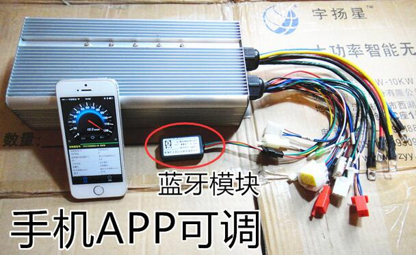 Fast Shipping Bluetooth 3000W 120V Max 80A DC  brushless motor controller E-bike electric bicycle speed control amandeep gill manbir kaur and nirbhowjap singh speed control of brushless dc motor by neural network pid controller