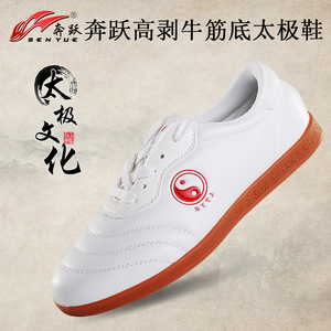 White red black Chinese wushu shoes tai chi shoes leather kungfu taiji Practice/Cow Muscle Soles/for men and women/Wu Embroidery(China)