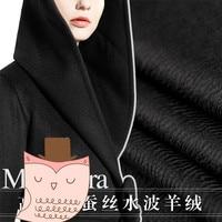 Senior Silk Water Ripple Cashmere Fabrics Pure Cashmere Wool Woolen Coat Fabric Wholesale High Quality Wool