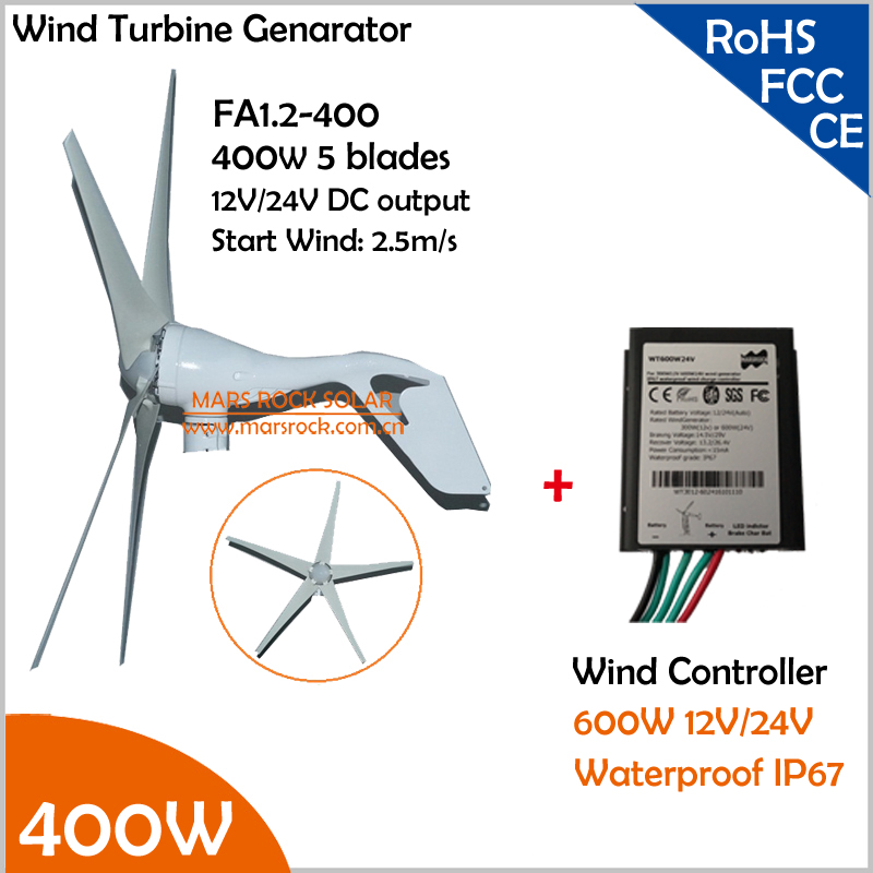 400W wind turbine gnerator built-in rectifier module 12V or 24V DC output 5 blades wind turbine with 600W IP67 wind controller 12v or 24vdc 5 blades 400w wind turbine generator with built in rectifier module 2m s small start wind speed windmill