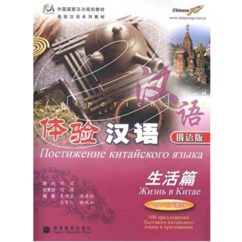 Experiencing Chinese - Living in China(1Mp3)  for  Chinese Beginners Russian Edition  Paperback contemporary chinese for beginners series exercise book chinese russian edition