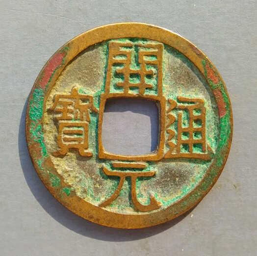 25ミリメートル甲斐元トングバオ唐王朝中国(バックムーンにトップ)