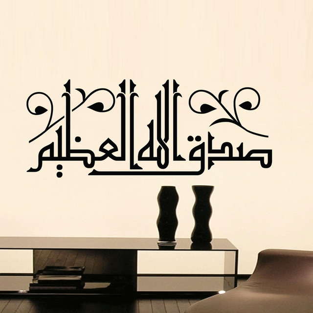 Creative Wall Stickers Islamic Home Decor Vinyl Art Decals Muslim Allah  Calligraphy Living Room Decoration