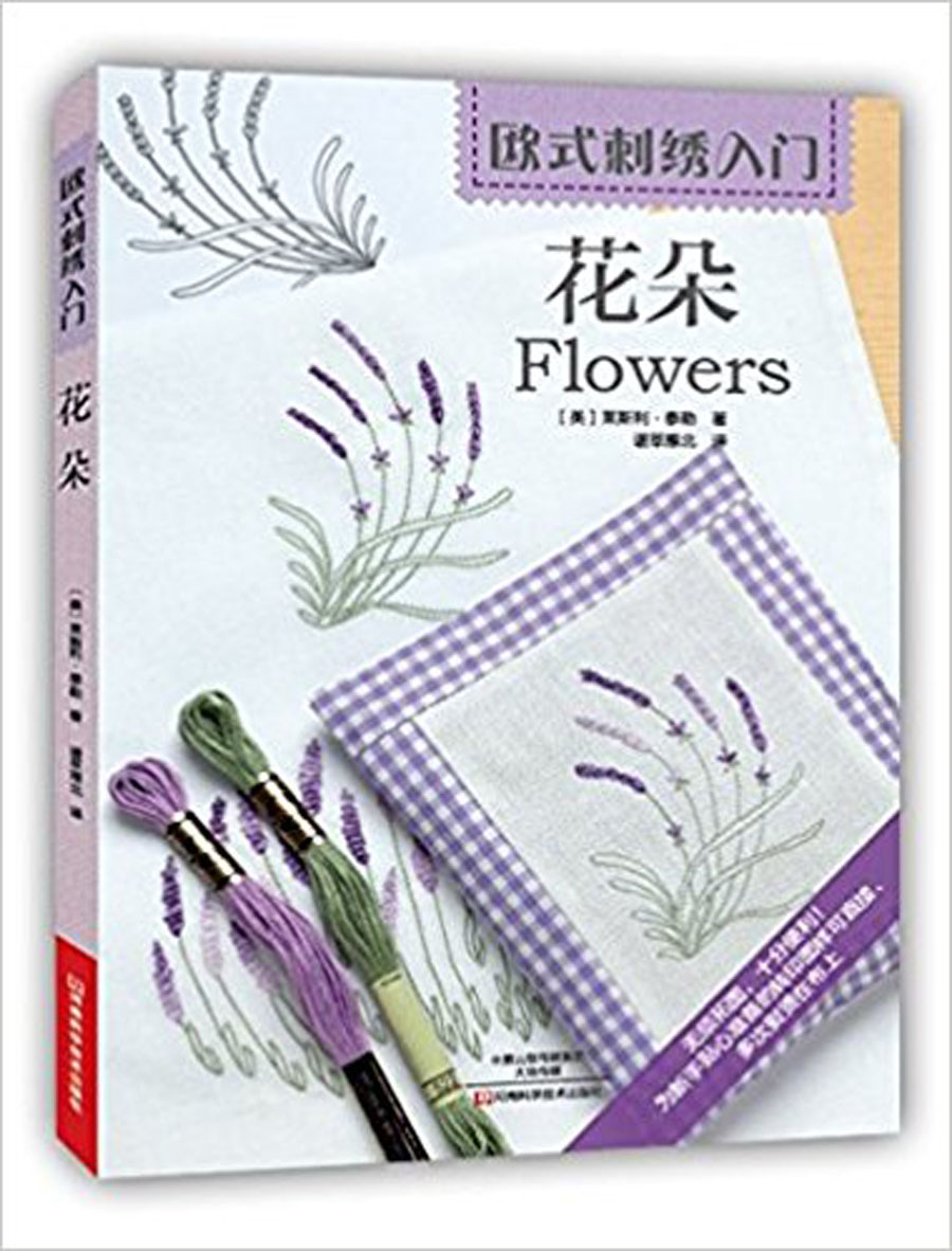 Introduction to European embroidery: Flowers / Chinese Handcraft Textbook introduction to special education