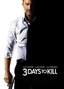 《三日刺杀》2014年美国,法国,希腊,俄罗斯剧情,动作,犯罪电影在线观看