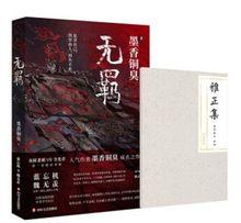 جديد MXTX وو جي الصينية رواية مو داو زو شي حجم 1 الخيال رواية كتاب الرسمية في الصينية