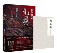 New MXTX Wu Ji Chinese Novel Mo Dao Zu Shi Volume 1 Fantasy Novel Official Book in Chinese