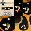 Inlay Sticker Decal For Acoustic Guitar Body Japanese Bush Warble Bird Made In Japan P56 GB23