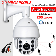 Outdoor Security CCTV 1080P 2.0MP Auto Tracking HD IP Network High Speed Dome PTZ Camera 20X ZOOM IR 250M Auto Focus Pan/Tilt