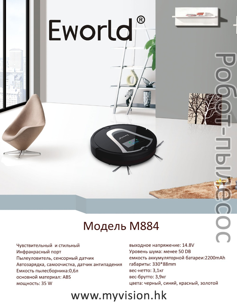 Eworld M884 Mop Robot Vacuum Cleaner for Home,  HEPA Filter,Sensor,Remote Control Self Charge ROBOT Electric Sweeper свитшот alcott alcott al006ewwbj75