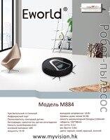 Eworld M884 モップロボット真空掃除機、 hepa フィルター、センサー、リモート制御自己充電ロボット電気掃除 -