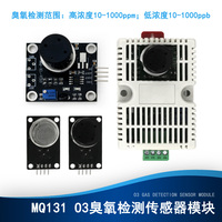 O3 Ozone Gas Detection Sensor Module MQ131 High And Low Concentration Air Quality Detection