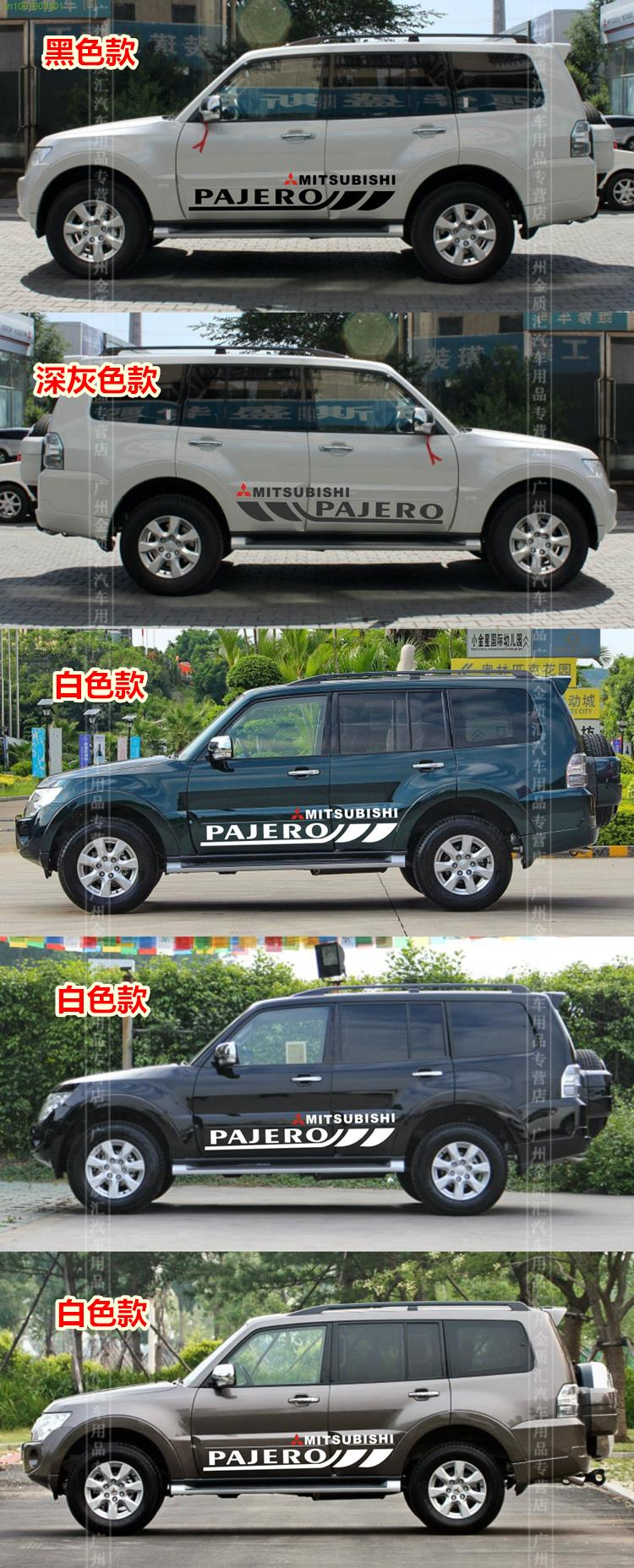 Fashion car body refit decor vinyl sticker for mitsubishi pajerodiy modified car styling stickers