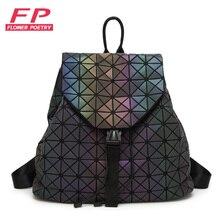 Новинка 2016 года BAOBAO световой рюкзаки женская мода девушка Ежедневно Рюкзак Геометрия пакет блестки складные сумки Bao школьные сумки