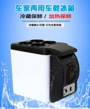Tiptop New Arrival 12V 6L Car Mini Fridge Portable Thermoelectric Cooler Warmer Travel Refrigerator_KXL0704(China)
