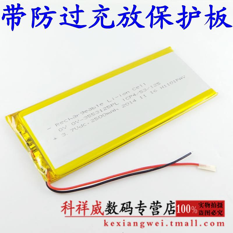Brown cube talk7 3.7V lithium polymer battery 3553125 tablet computer battery Rechargeable Li-ion Cell brown 3 7v lithium polymer battery 7565121 charging treasure mobile power charging core 8000 ma rechargeable li ion cell