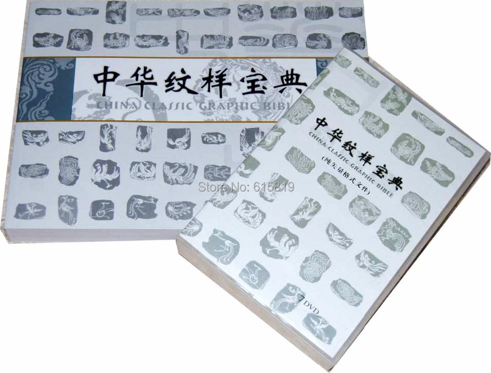 Traditional China Patterns materials image picture - more detailed picture about china
