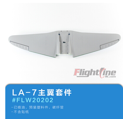 main wing set for Freewing Flight Line La 7 rc airplane model
